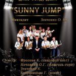 """Джаз-бенд """"Sunny jamp""""даст концерт"""