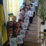 """""""Україна - це ми!"""". Школярі приймають участь у флешмобі до Дня Соборності"""