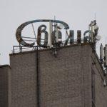 Знищена остання згадка про існування історичного підприємства Шостки (Фото)