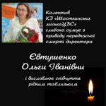 Передчасно пішла з життя директор Центральної бібліотеки Ольга Євтушенко