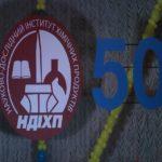 Шосткинський державний науково-дослідний інститут хімічних продуктів відзначив 50-річний ювілей (Відео)