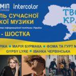 В Шостці виступить гурт Друга ріка, Марія Бурмака і не тільки