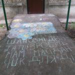 Обращение  к депутатам пишут мелками на асфальте (фото)