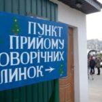 """На території КП """"Шостка - Зеленбуд"""" відкритий пункт збору використаних новорічних ялинок, сосен"""