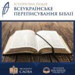 Шосткинців запрошують долучитися до Всеукраїнського перепису Біблії