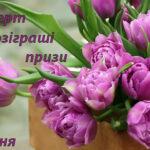 8 березня на містян чекає святкова програма присвячена Міжнародному жіночому дню