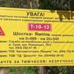Розпочався ремонт дороги від Шостки до Ямполя
