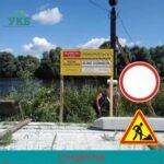 Вводиться тимчасова заборона руху транспорту по мосту через річку Десна в Новгород-Сіверському районі!