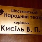 Шосткинский Народный театр возобновляет работу.