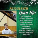 Шосткинець став володарем Гран Прі Всеукраїнського фестивалю-конкурсу інструментальної музики