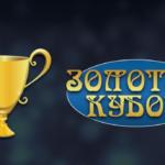 Казино Золотой Кубок – аппараты и бонусные предложения