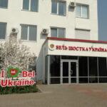 ПАТ БЕЛЬ ШОСТКА УКРАЇНА потрапила на 30-ту сходинку набільших платників податків України