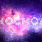 Казино Космолот – ключевые услуги и предложения